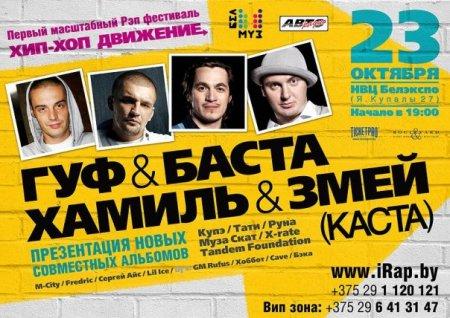 Минск | 23 октября: грандиозный RAP-фестиваль! Баста & Guf | Хамиль & Змей (Каcта) и др...