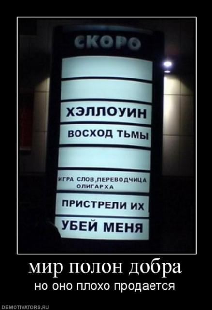 Демотиваторы - 81