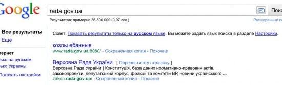 В Гугле врать не станут!
