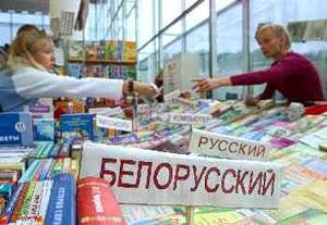 Минобразования: новые правила белорусского языка не приведут к революции в его преподавании
