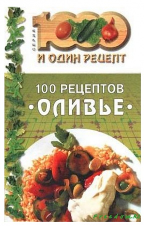 100 рецептов Оливье
