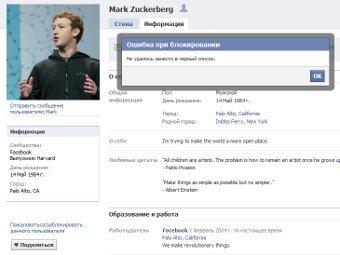 Основатель Facebook оказался неблокируемым пользователем