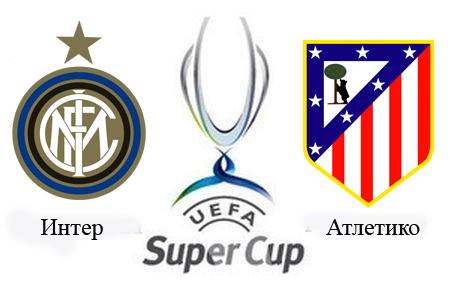 Суперкубок УЕФА: Интер vs Атлетико