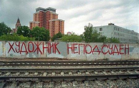 Уличным граффитистам может грозить тюрьма