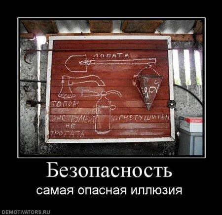 Демотиваторы - 83