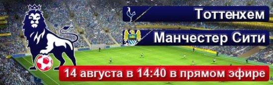 Телеканал ЛАД будет показывать все самые интересные матчи Английской Премьер Лиге - в прямом эфире !!