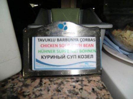 Как называется еда в турецком отеле