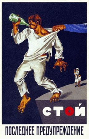 Анти-алкогольные плакаты СССР