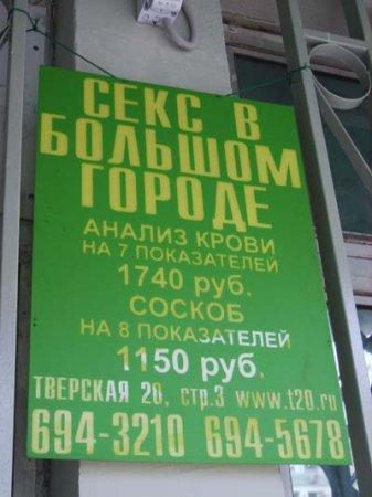 Беспощадная российская реклама