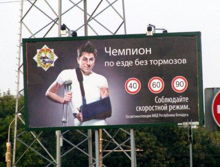 В Гомеле появилась позитивная наружная реклама о безопасности на дороге