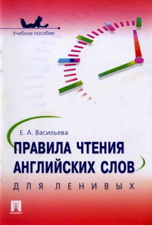 Васильева Е. А. Правила чтения английских слов для ленивых