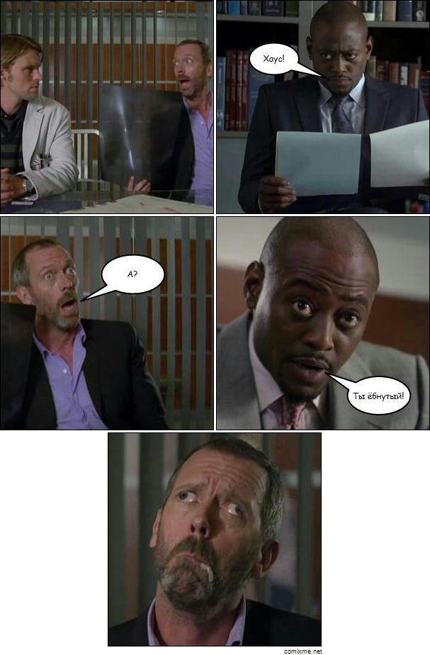 Смешные комикс-миксы