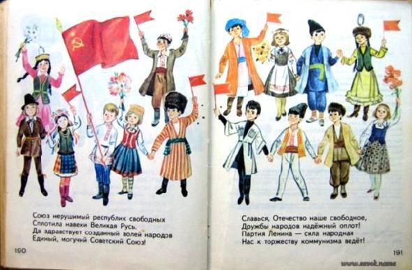 Вещи советских времен