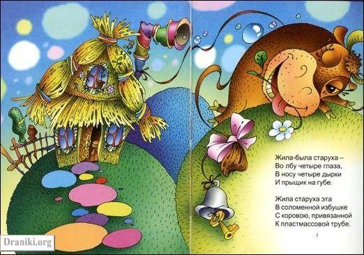 Нифигасе детская книжка
