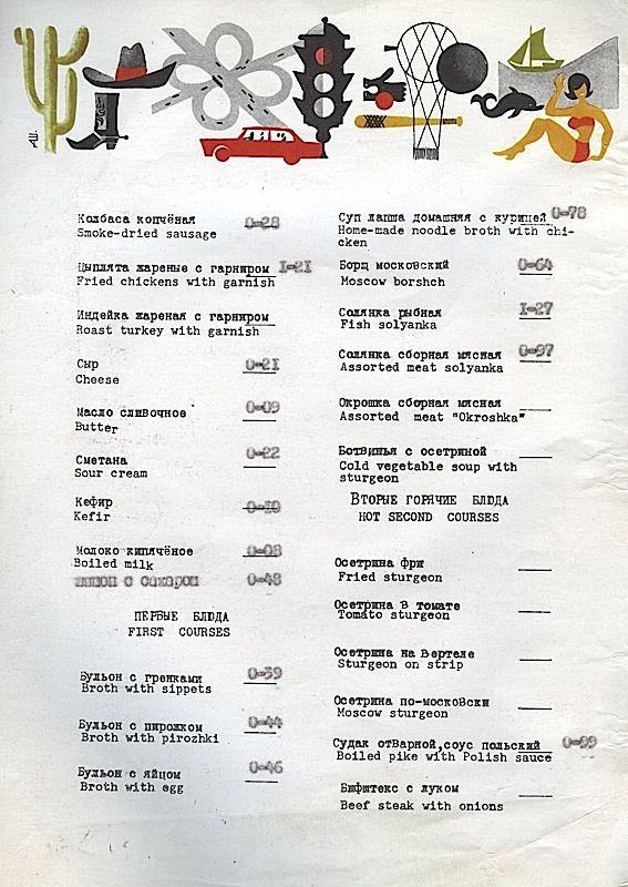 Советское меню из ресторана