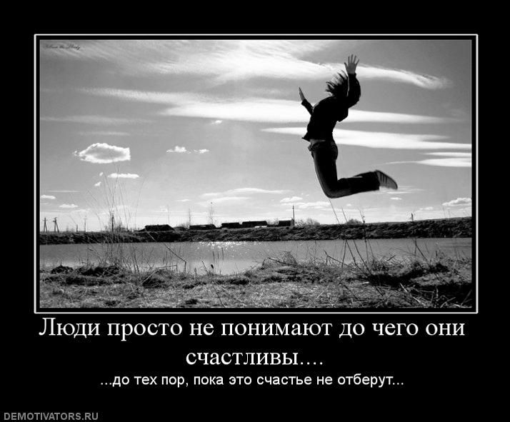 Демотиваторы - 93