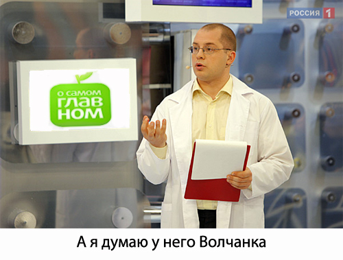 Доктор Хаус и ведущие программ о здоровье