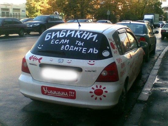 Позитивное авто!