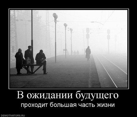 Демотиваторы - 86