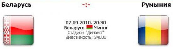 Анонс. Беларусь vs Румыния