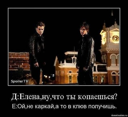 Вампирские демотиваторы