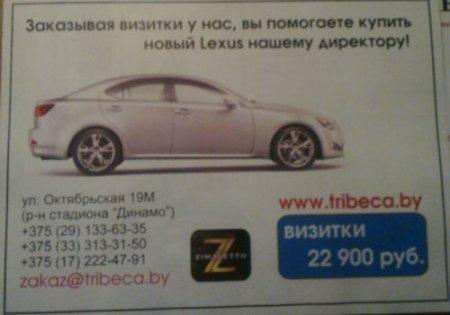 Шедевры беларусской рекламы