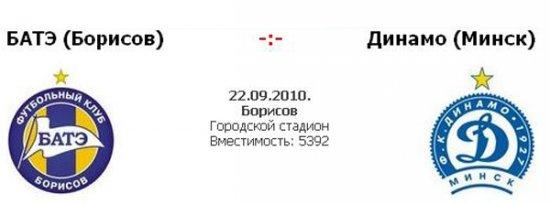 Матч БАТЭ и минского «Динамо» любители футбола смогут увидеть в интернете