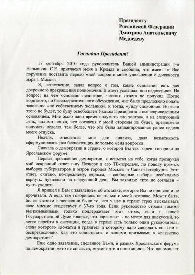 Обнародовано личное письмо Лужкова к Медведеву