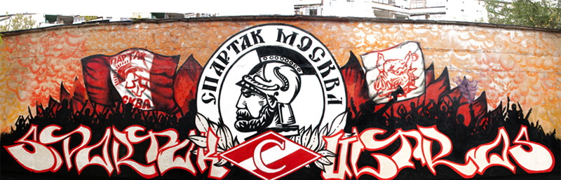 Граффити Ультрас