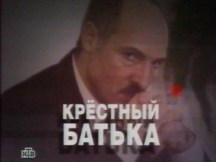 """НТВ покажет четвертую серию фильма """"Крестный батька"""""""