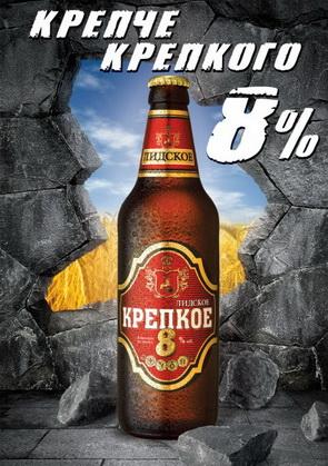 ОАО «Лидское пиво» выпустило новый сорт «Лидское Крепкое»
