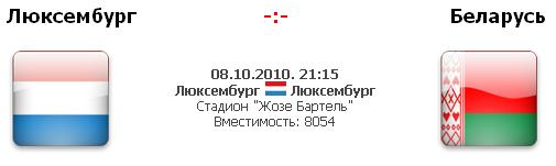 Люксембург vs Беларусь