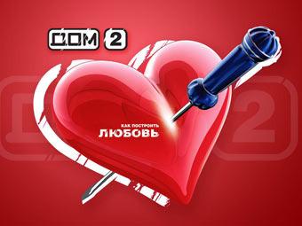 ДОМ-2 возвращается в дневной эфир