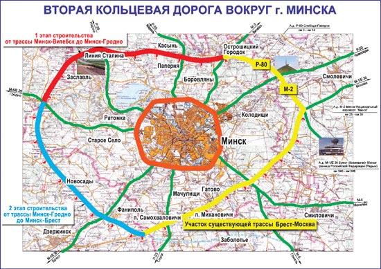 Второе кольцо для Минска