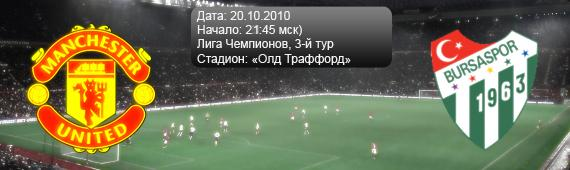 "Превью к матчу ""МАНЧЕСТЕР ЮНАЙТЕД vs Бурсаспор"""