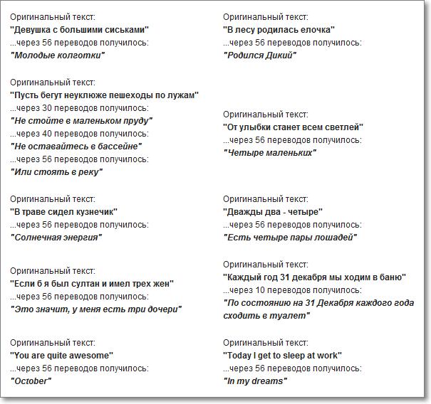 Странности перевода