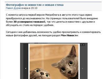 """Пользователи """"ВКонтакте"""" выступили против микроблогов"""