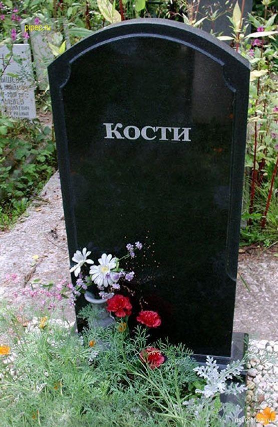 Могиле картинки с надписью