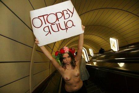 ��������� Femen �����