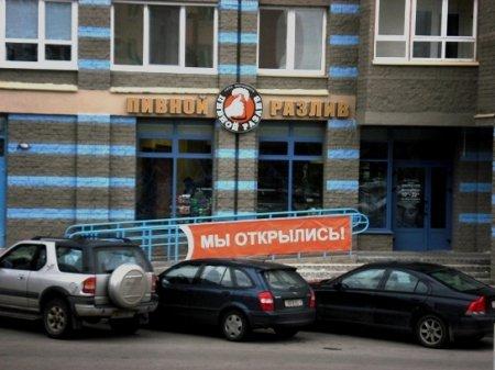 """В Минске открылся магазин """"Пивной разлив"""""""