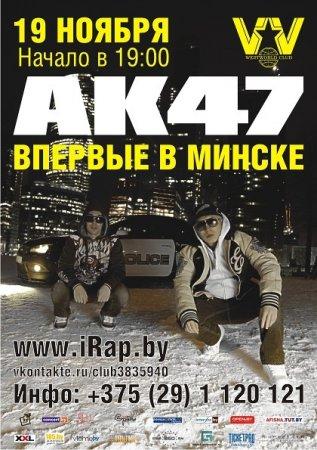 19 ноября, г. Минск, АК-47, Тройник и Blacky Black