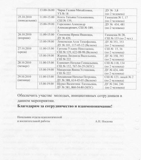 Школы и сады обеспечивают пикеты педагогами (фото неофициального документа)