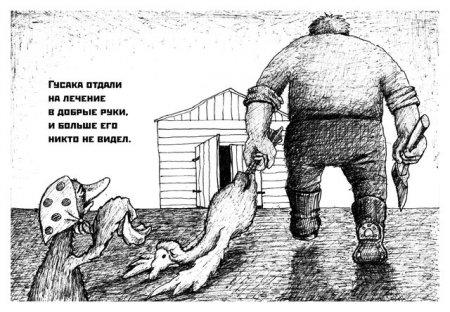Николай Копейкин. Черный юмор