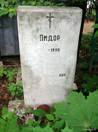 Страрнные могилы