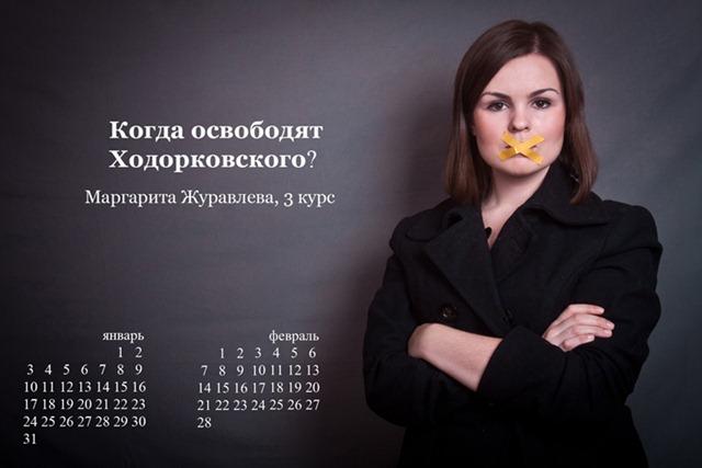 Альтернативный календарь к дню рождения Путина
