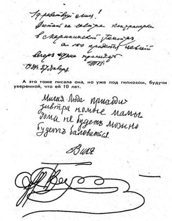 Графология: почерк и характер