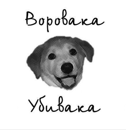 Собаки-одуреваки
