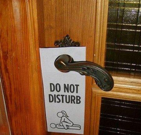 Не беспокоить!