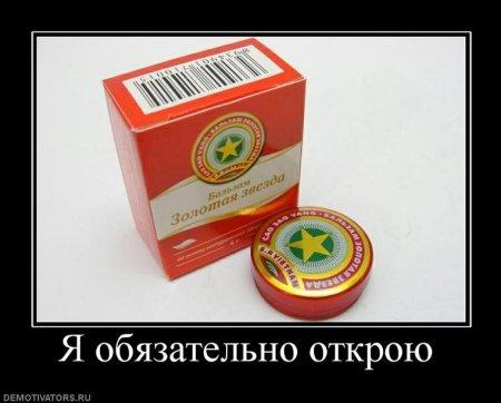Демотиваторы - 103