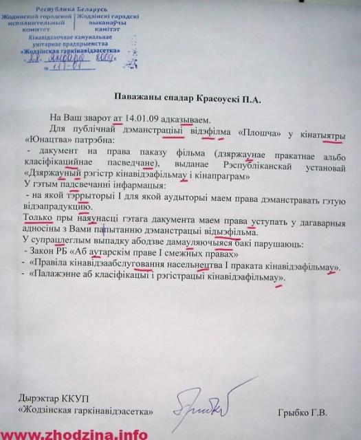 Все лучше и лучше знают белорусский язык белорусские чиновники